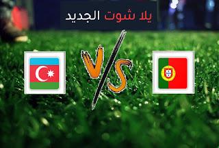 نتيجة مباراة البرتغال وأذربيجان اليوم الأربعاء في تصفيات كأس العالم 2022 أوروبا