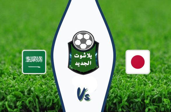 نتيجة مباراة السعودية واليابان اليوم الخميس 2020/01/09 كأس آسيا تحت سن 23 سنة