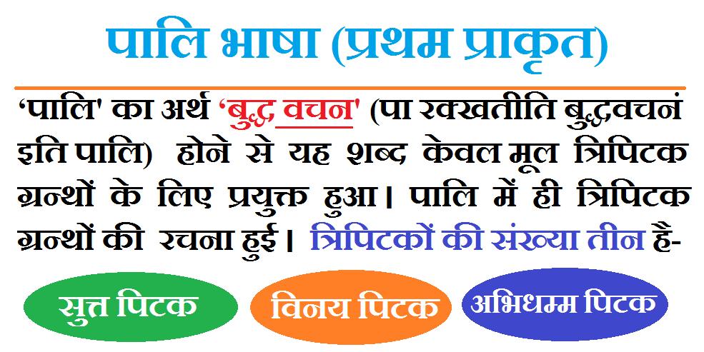 PALI BHASHA