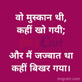 Breakup Sad Love Image In Hindi Download