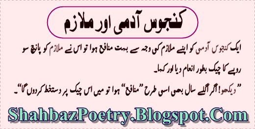 Urdu Sexy Jokes 27