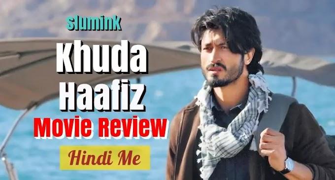 Khuda Haafiz movie review in hindi, खुदा हाफ़िज़ फिल्म रिव्यु हिंदी में