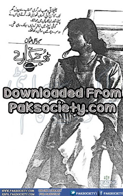 Doobtay kinaray by Sumera Gull pdf