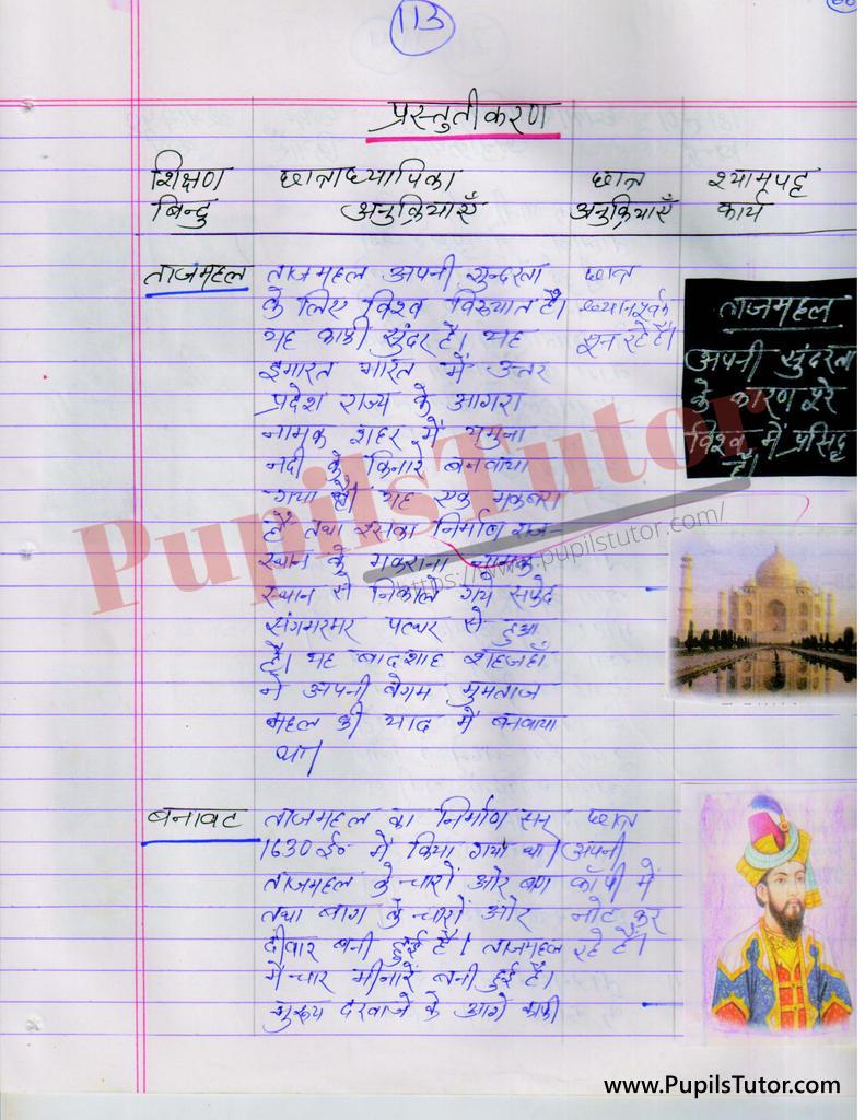 Mega Teaching Aur Real School Teaching and Practice Path Yojana on prem ka prateek taj mahal kaksha 6 se 12 tak  k liye