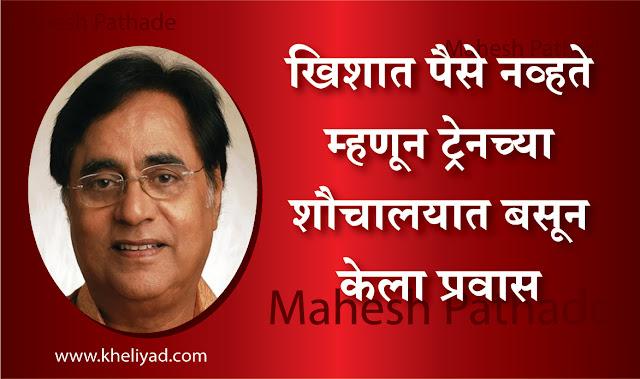 Jagjit Singh ghazals