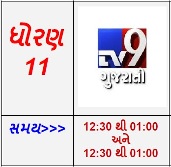 STD 11 - TV 9 Gujarati Live Karyakram