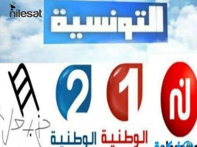 جميع ترددات القنوات التونسية 2020 على جميع الاقمار