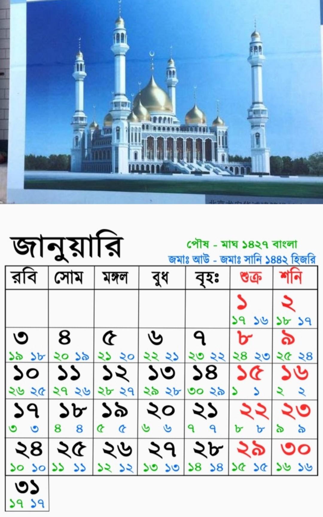 January Bangla English Arabi Calendar 2021 |জানুয়ারি বাংলা ইংরেজি আরবি ক্যালেন্ডার ২০২১ |