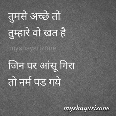 Aansu Bhari Sensitive Shayari Image Pic SMS in Hindi