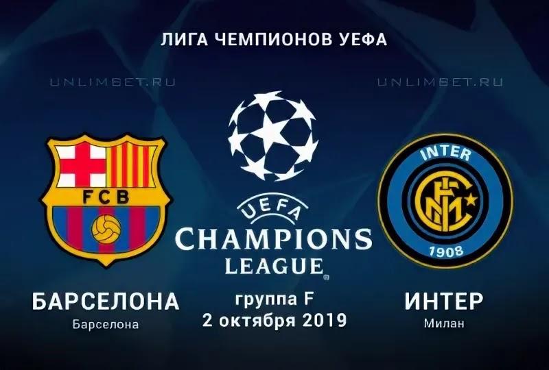 Смотреть онлайн футбол лига чемпионов барселона _милан