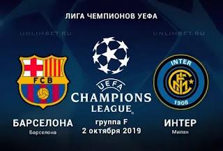 Барселона - Интер Милан смотреть онлайн бесплатно 2 октября 2019 прямая трансляция в 22:00 МСК.