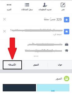 اخفاء الاصدقاء على الفيس، كيف اخفي الاصدقاء في الفيس بوك، كيفية اخفاء الاصدقاء في الفيس بوك من الموبايل