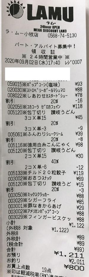 ラ・ムー 小牧店 2020/9/2 のレシート