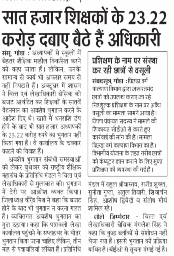 हजारो शिक्षकों के करोडो रुपए दबाए बैठे अधिकारी
