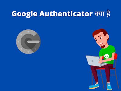 Google Authenticator kya hai