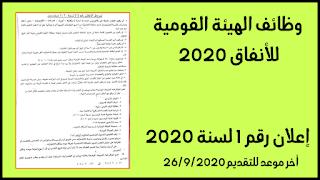 وظائف وزارة النقل 2020