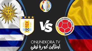مشاهدة مباراة أوروغواي وكولومبيا القادمة بث مباشر اليوم  03-07-2021 في كوبا أمريكا