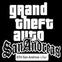 تحميل لعبة gta san andreas للاندرويد مهكرة
