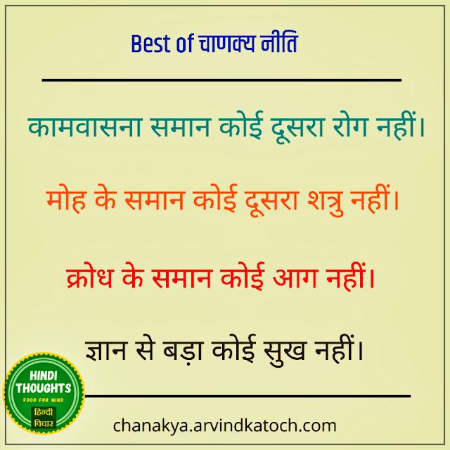 Chanakya Niti, Quote,