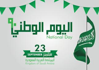اليوم الوطني السعودي ٢٠٢٠