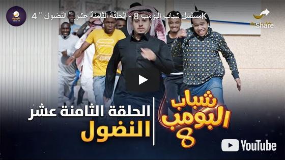 مسلسل شباب البومب الشيخ عامر