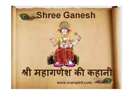 Shree Ganesh Story
