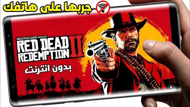 تحميل لعبة Red Dead Redemption 2 لهواتف الاندرويد مجانا 2020