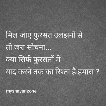 Sad Sensitive Rishta Poetry Lines Image Shayari in Hindi