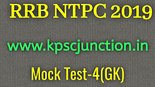 RRB NTPC 2019 MOCK TEST -4