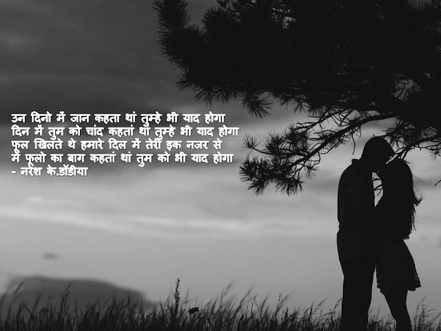 उन दिनो में जान कहता थां तुम्हे भी याद होगा Hindi Muktak By Naresh K.. Dodia