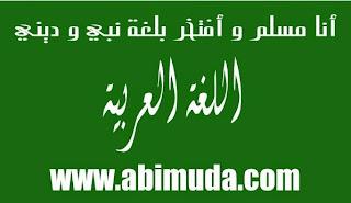 bahasa arab sekolah