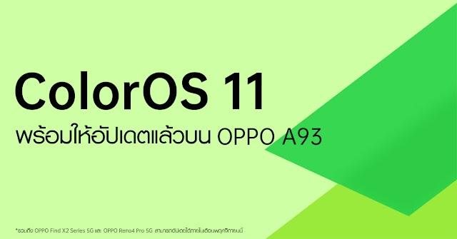 OPPO ประกาศใช้งานระบบปฏิบัติการ ColorOS 11 Official Version บน OPPO A93 ในประเทศไทย