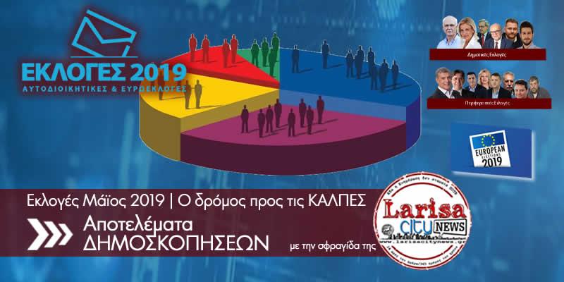 Ποιος ο νικητής των Ευρωεκλογών - Αποτελέσματα Δημοσκόπησης larisacitynews.GR