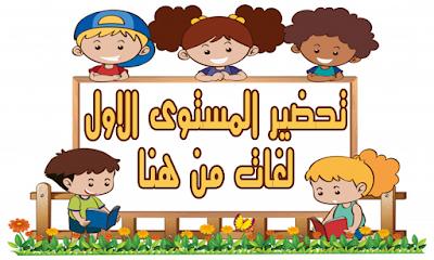 تحضيررياض اطفال المستوى الاول لغات للاسبوع الثانى من الاحد 21 مارس الى الاربعاء 24 مارس