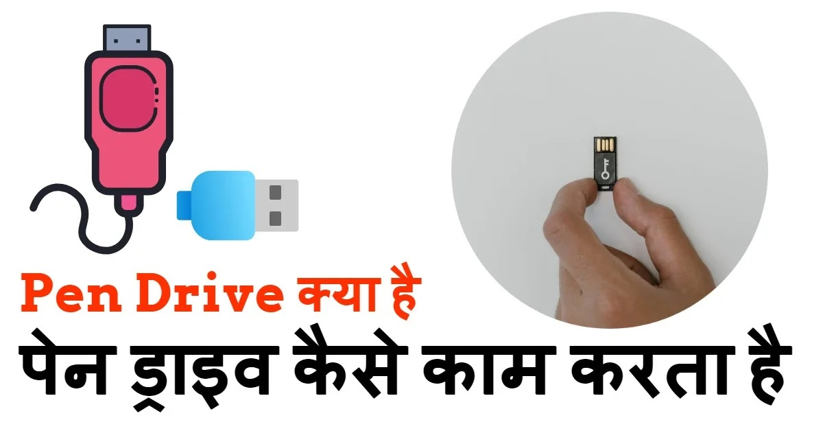 What is a pen drive and how does it work