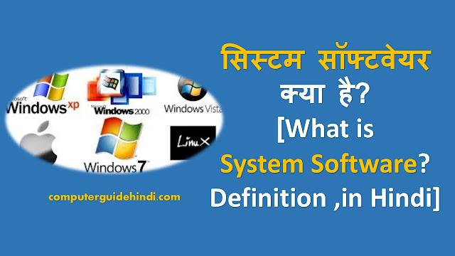 सिस्टम सॉफ्टवेयर क्या है? [What is System Software? Definition ,in Hindi]