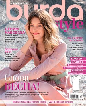 Журнал Бурда № 02/2021