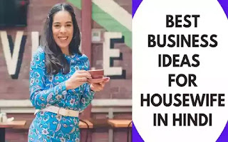 Housewife business ideas in hindi