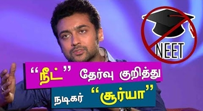 """SURIYA"" speaks hard on ""NEET"" exams 
