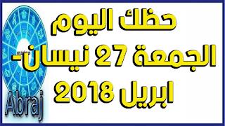 حظك اليوم الجمعة 27 نيسان- ابريل 2018
