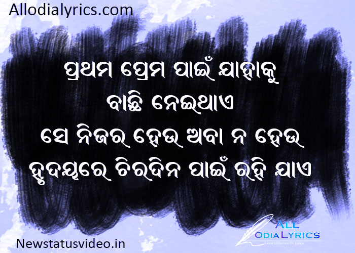 First Love Odia Shayari Status Images