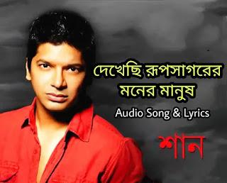 Dekhechi Rupsagore Mone Manush Lyrics ( রূপসাগরের মনের মানুষ ) Shaan