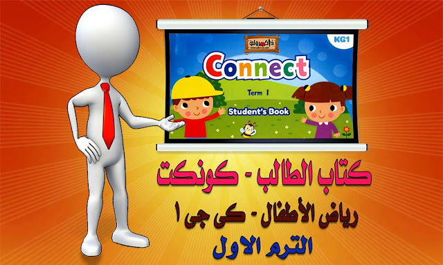 كتاب Connect كي جي 1 الترم الاول