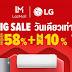 LG เอาใจนักช้อปออนไลน์ ส่งโปรโมชั่นเครื่องใช้ไฟฟ้าสุดพิเศษ  ผ่าน Shopee และ Lazada ในมหกรรมช้อปปิ้ง 11.11