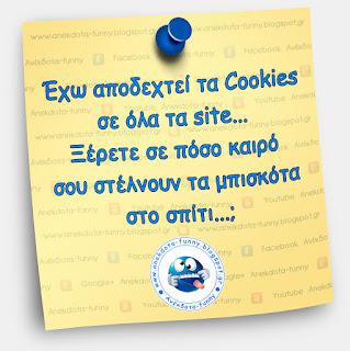 Έχω αποδεχτεί τα Cookies σε όλα τα site