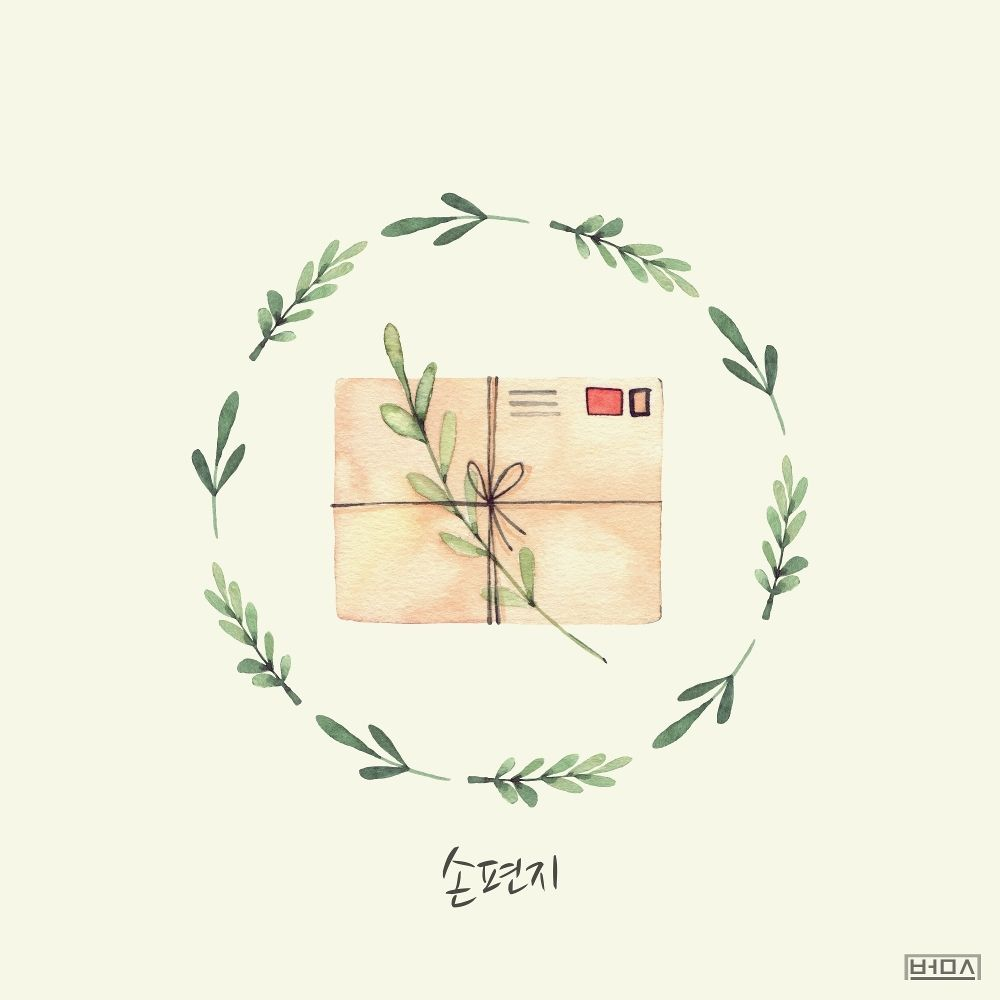 Bum's – 손편지 – Single