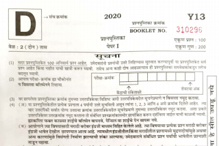 MPSC CSAT Question Paper  2021 with Answer Key