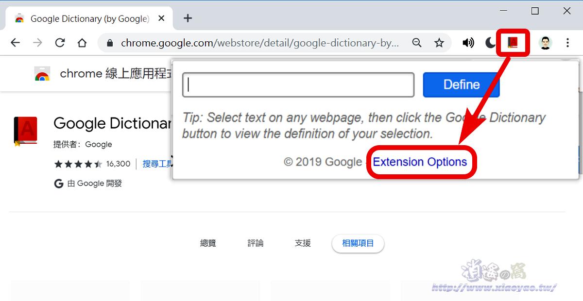 Google Dictionary 多國語言詞典,選取網頁單字,句子即時翻譯(Chrome 擴充功能) - 逍遙の窩