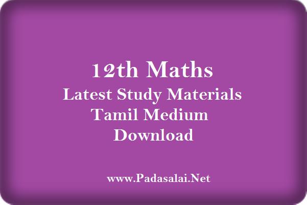 11th Maths Model Question Paper 2017 - Tamil Medium