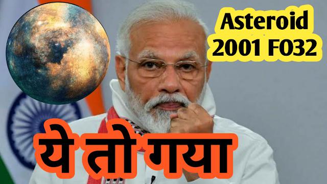 Asteroid 2001 FO32: पृथ्वी के बेहद पास से गुजरेगा